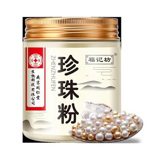 同仁堂珍珠粉外用美白淡斑旗艦店官方中藥面膜粉內服食用正品ZK