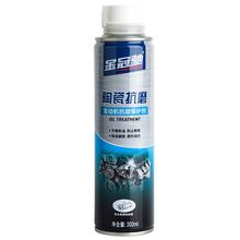 【金冠驰】汽车发动机防烧机油保护剂