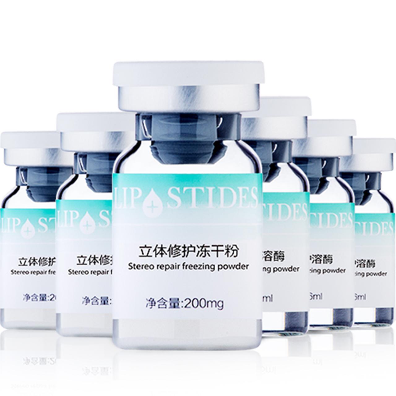 丽普司肽egf冻干粉寡肽原液修复去淡化祛痘印痘坑正品收缩毛孔