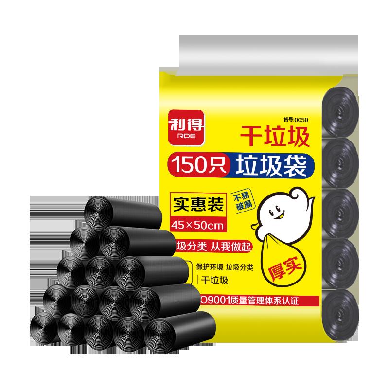 利得中号垃圾袋150只家用实惠5卷装(10L)垃圾分类黑色上海加厚