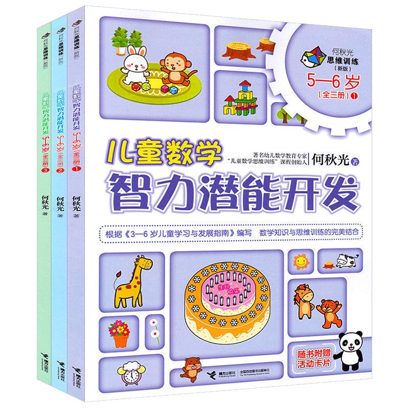 儿童数学智力潜能开发全3册何秋光儿童数学思维训练游戏书5-6岁阶段幼小衔接一日一练幼儿算数力观察判断分析概括推理逻辑专注力书