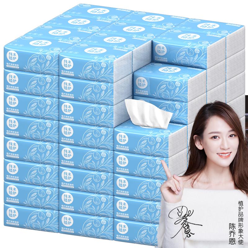 40包!【植护旗舰店】原木抽纸巾