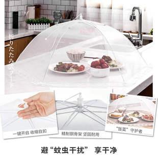 家用餐桌饭菜罩防苍蝇盖菜剩饭剩菜