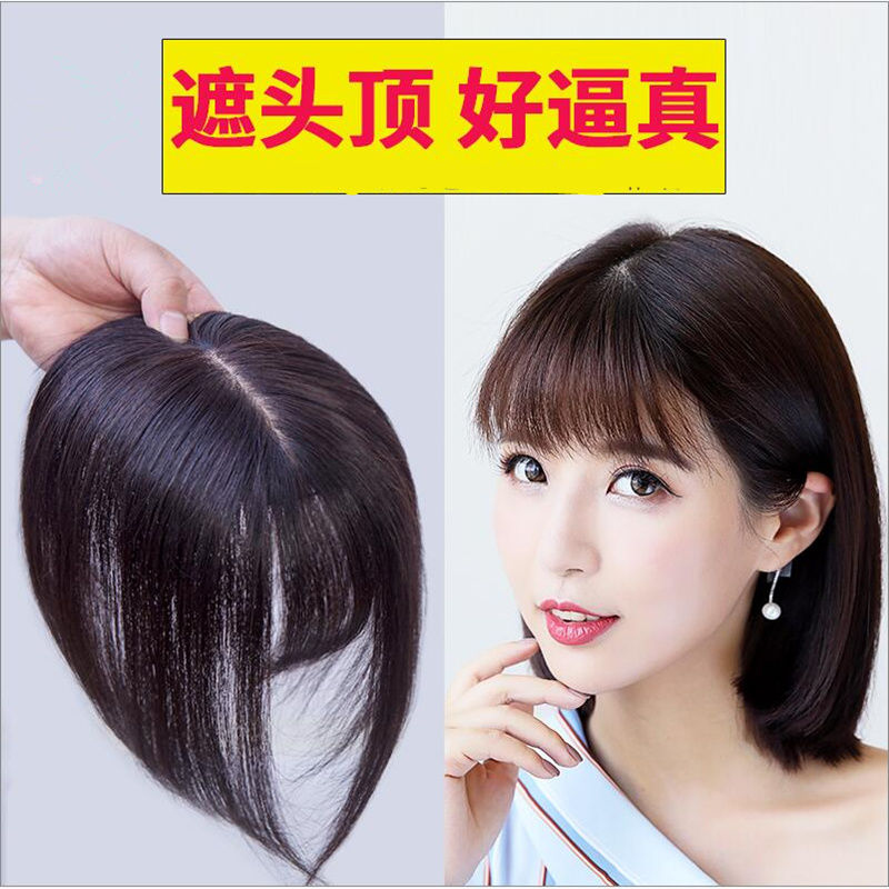 Head patch wig female hair simulation air bangs wig piece white hair puffy patch invisible