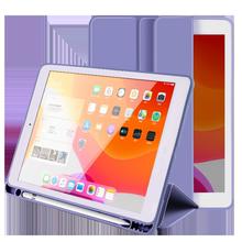 iPad保护套带笔槽苹果平板电脑壳
