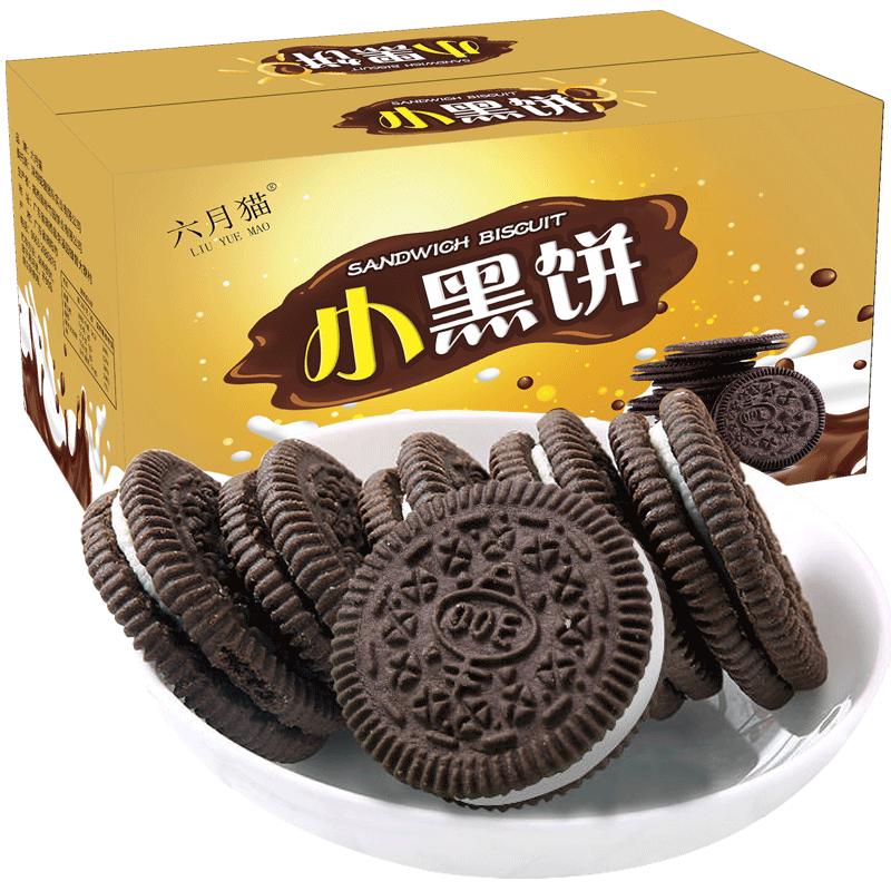 【奥利奥同款】奶油夹心小黑饼400g