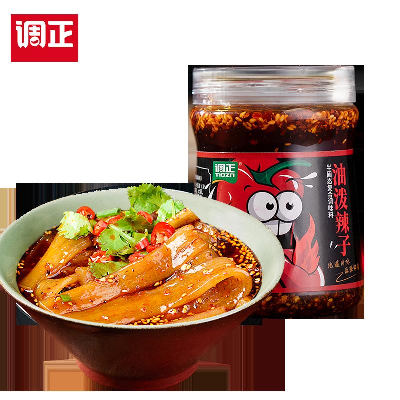 调正油泼辣子2瓶装香辣红油辣椒酱调味品凉菜拌菜拌面调料辣椒油