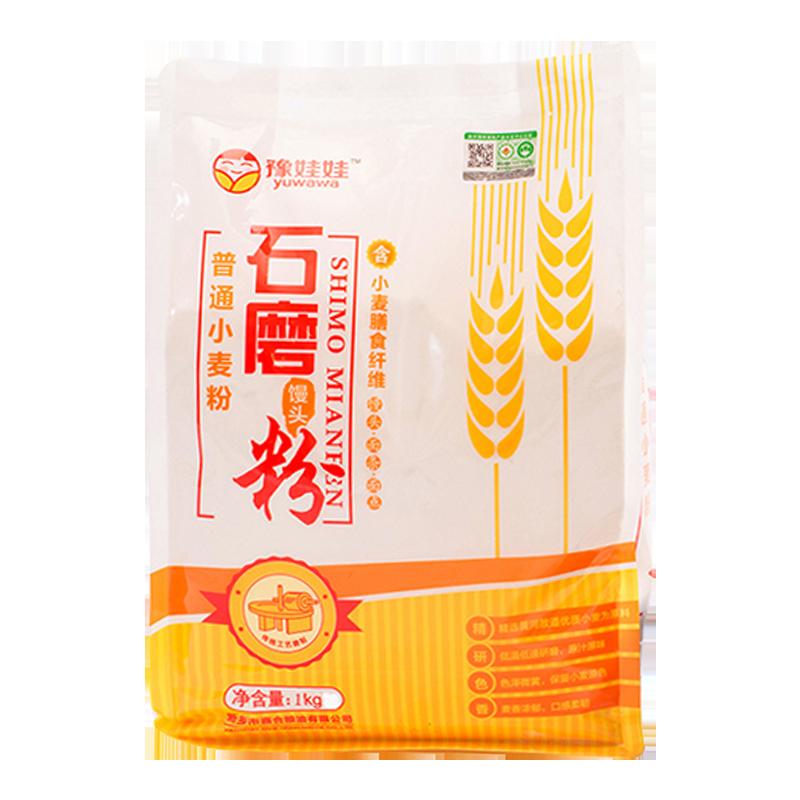 有机石磨面粉2500g家用小麦粉5斤装 包子馒头饺子皮原料中筋面粉