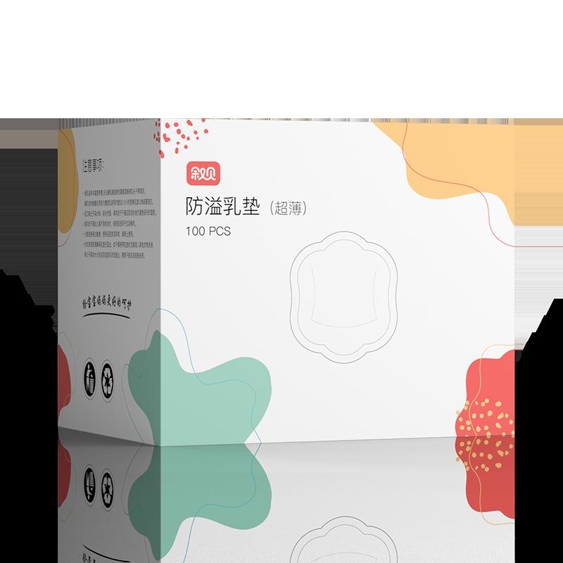 【超薄一次性】防溢乳垫*100片