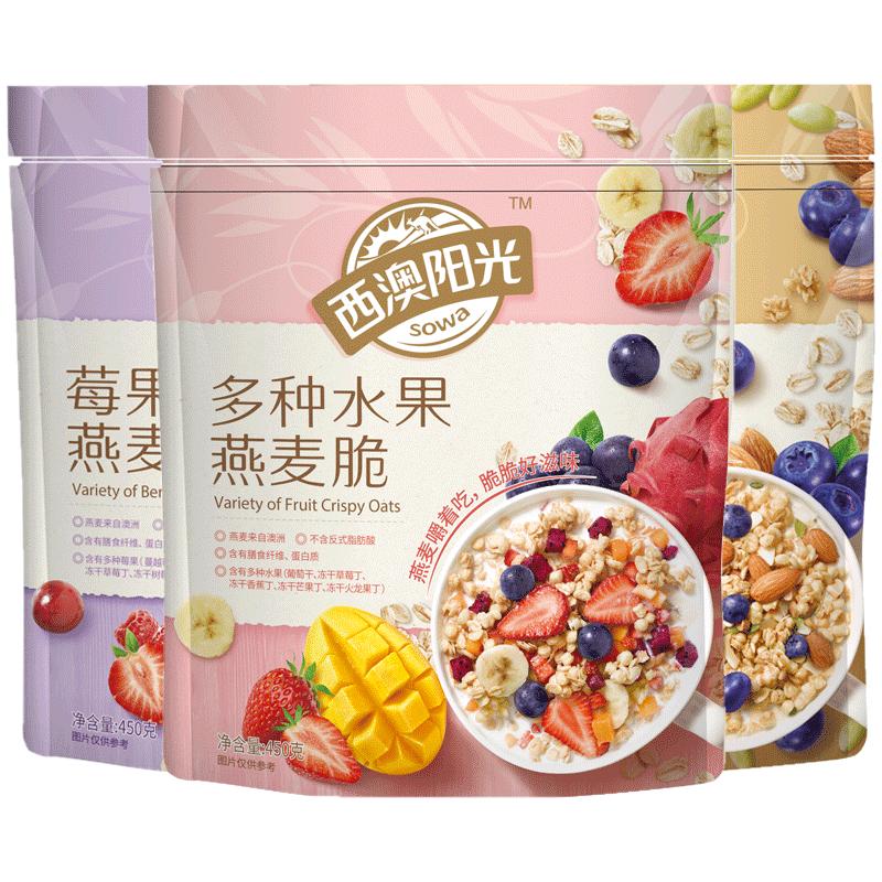 西麦西澳阳光莓果多多热带水果坚果燕麦脆450g拌酸奶干吃即食谷物