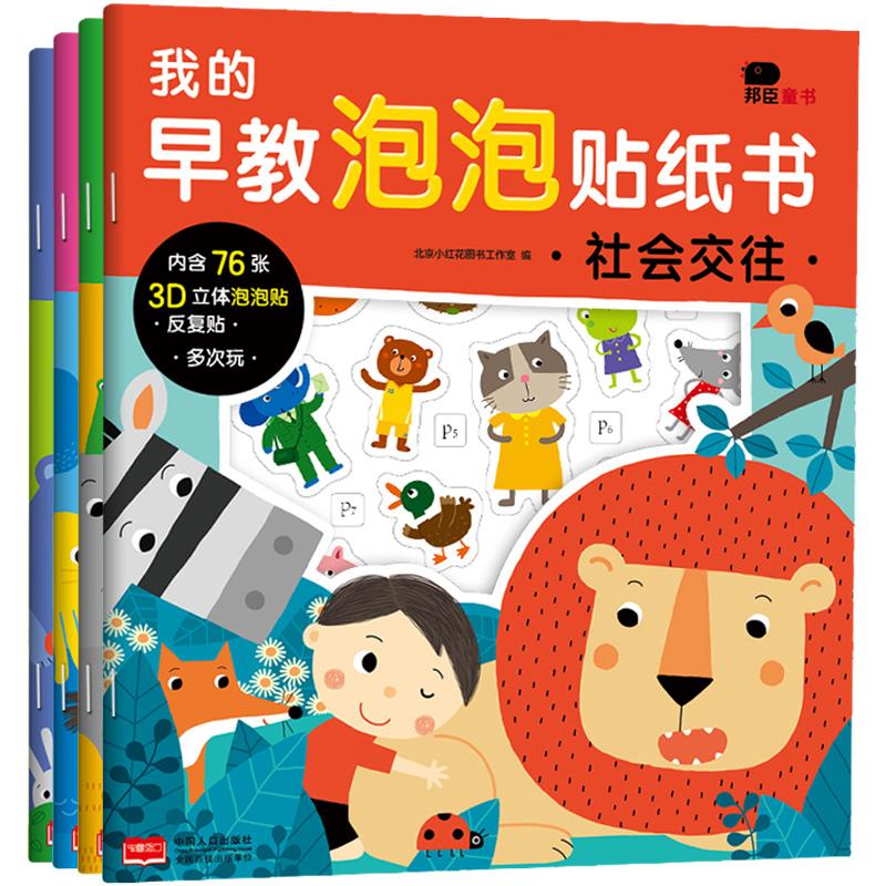 幼儿童3D立体泡泡贴纸书2-3-4岁反复粘贴纸宝宝贴贴画书卡通玩具