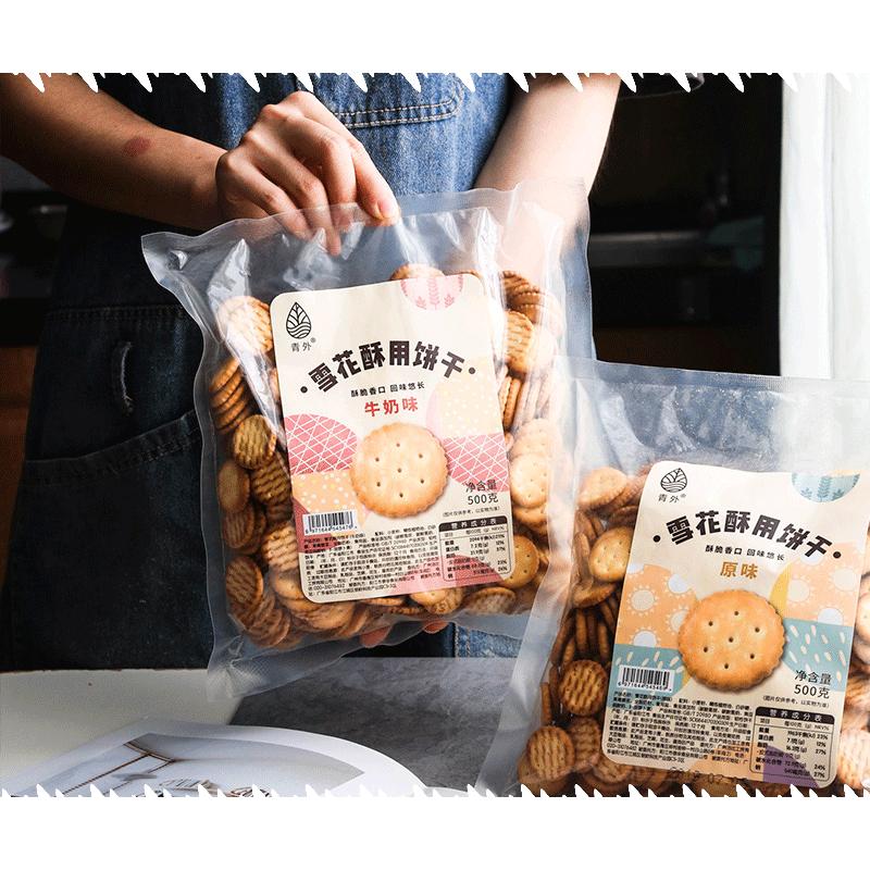 青外小圆饼干1kg材料家用diy