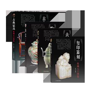 【组套4本】正版收藏入门+玺印篆刻