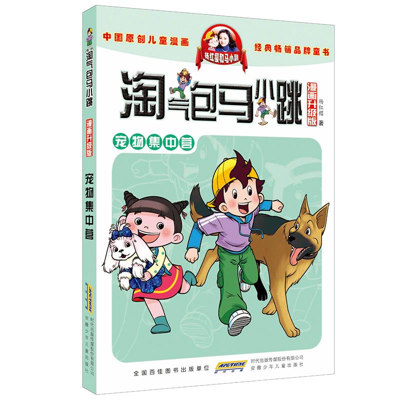 儿童逆商情绪管理培养绘本12册