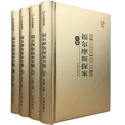 全4册福尔摩斯探案全集原版珍藏版