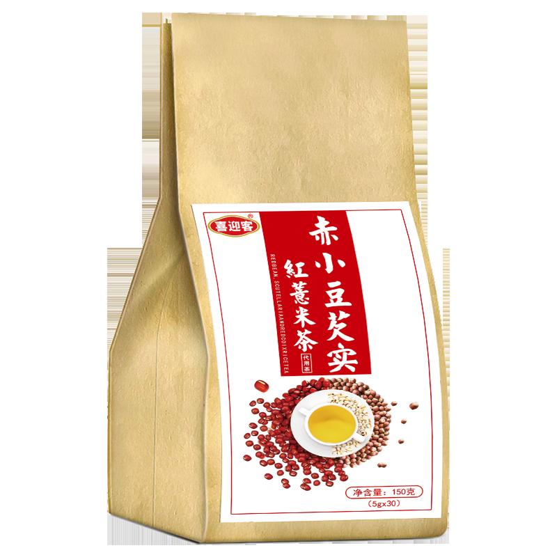 赤小豆芡实红薏仁茶红豆薏米茶苦荞八宝茶