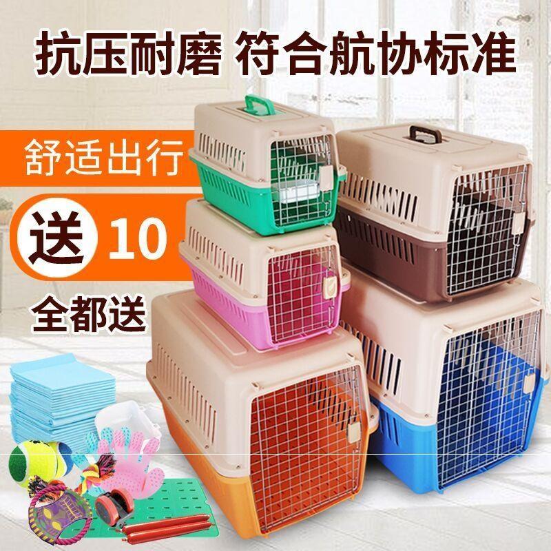 大号外出航空箱托运兔子猫咪宠物箱笼子狗狗大中小型犬空运便携箱