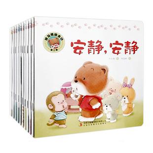 正版小熊宝宝好习惯全套10册图画书