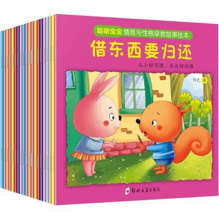 宝宝情商培养幼儿园宝宝好故事书