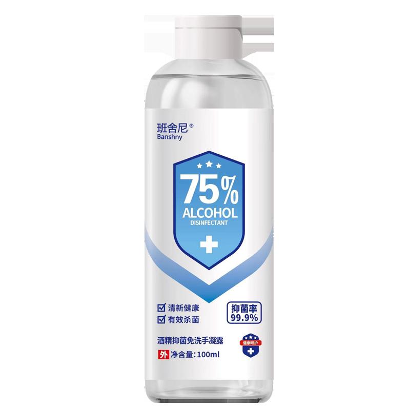 现货3支装免洗75度酒精消毒洗手液家居家用75%清洁液室内除菌杀菌