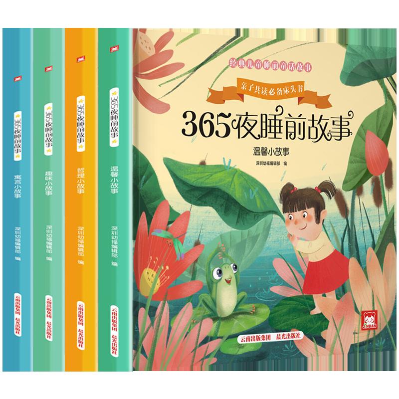 365夜睡前故事注音版绘本全套4册