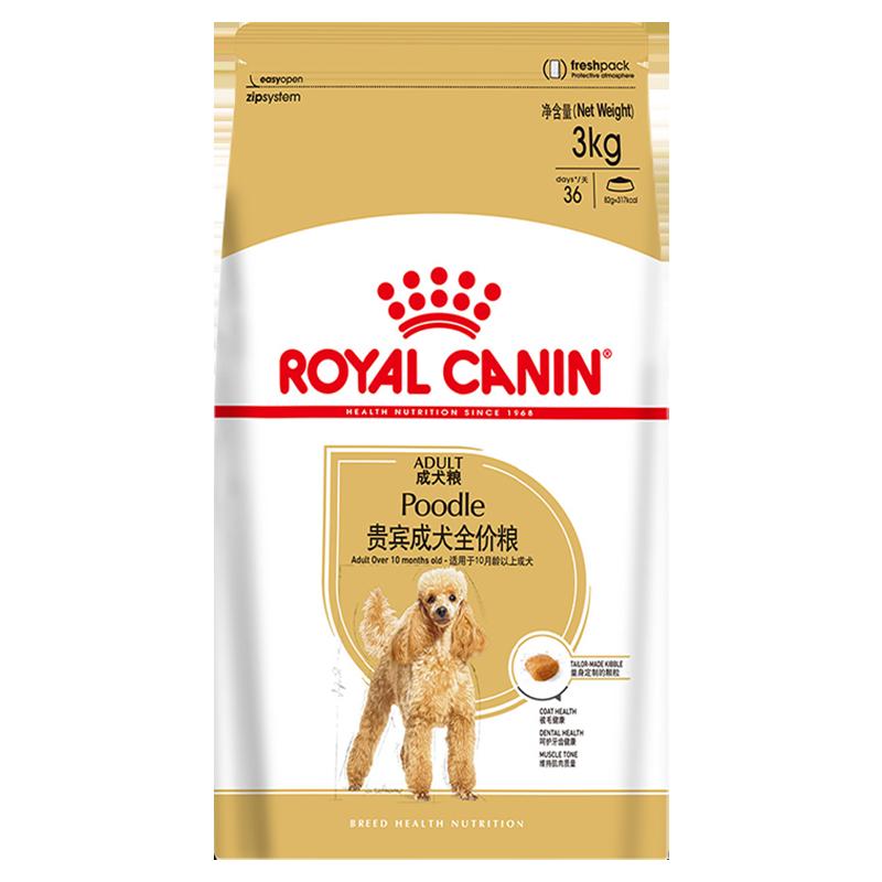 皇家狗粮PD30贵宾泰迪专用成犬粮小型犬成犬粮减少牙结石3kg