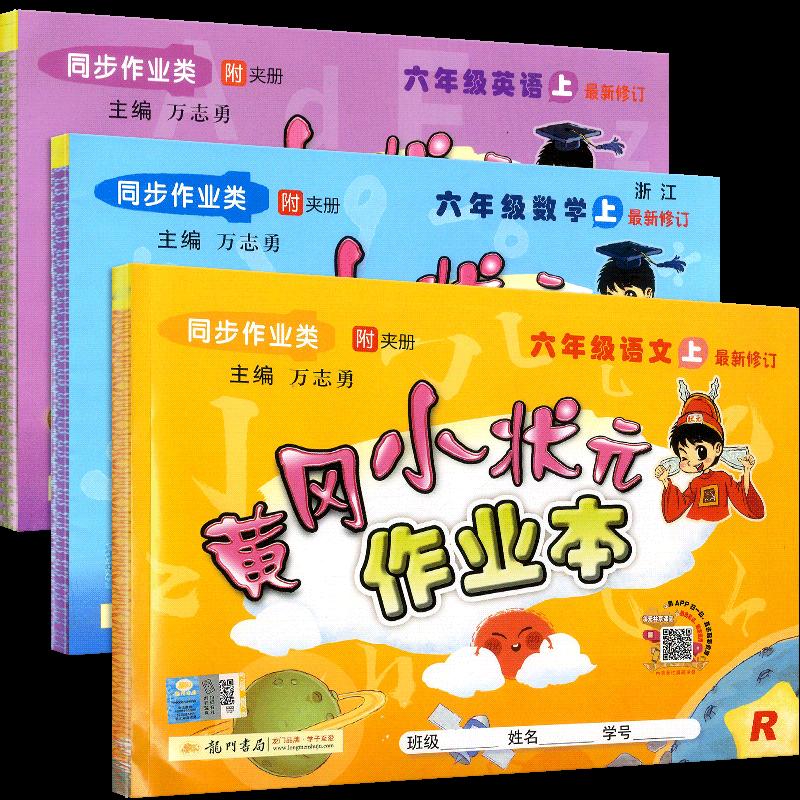 现货2019黄冈小状元六年级上练习册