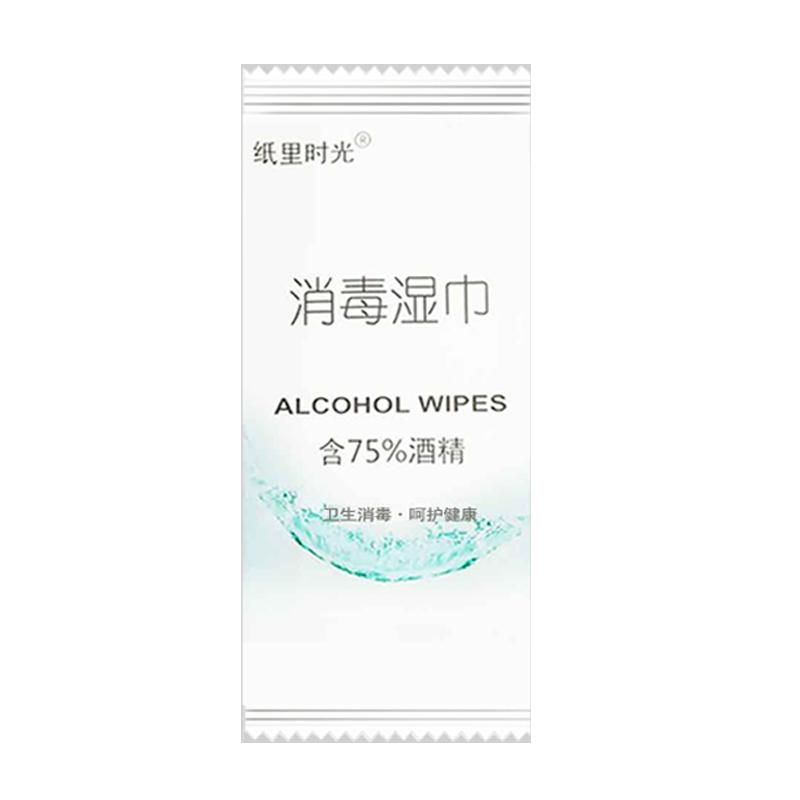 75度酒精消毒湿巾单片独立单独包装30小包学生便携式湿纸巾随身装