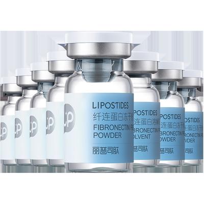 丽普司肽纤连蛋白精华tva冻干粉有用吗