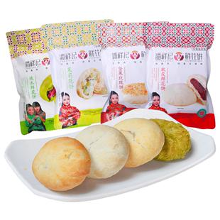 潘祥記玫瑰餅鮮花餅200g茉莉雲南特產傳統糕點心零食小吃麪包早餐