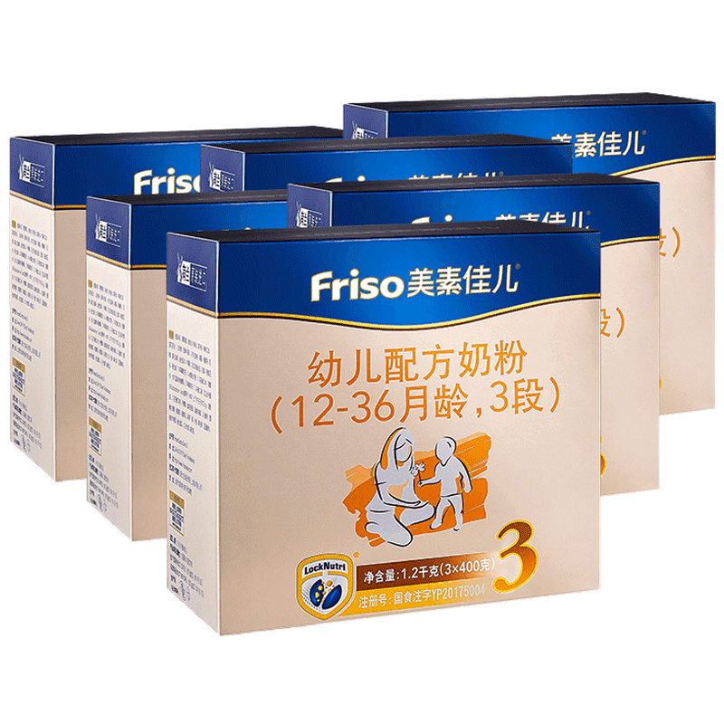 【预售】【双11预售】美素佳儿荷兰进口奶粉3段