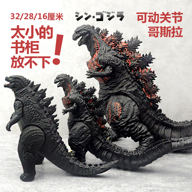 红莲哥斯拉电影玩具手办模型大号软胶怪兽恐龙玩偶男孩子生日礼物