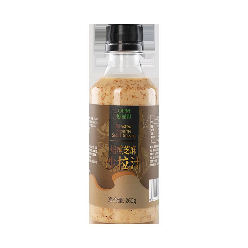 2瓶油醋汁0脂肪水果蔬菜沙拉酱日式健身轻食沙拉汁沙律酱低卡酱料