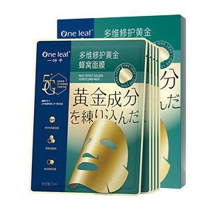 Golden moisturizing mask 3