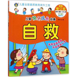 儿童快乐成长必备全新修订版清英