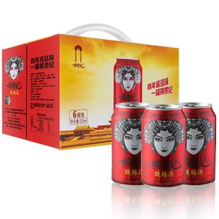 【火锅伴侣】祺贵妃12罐*整件酸梅汤