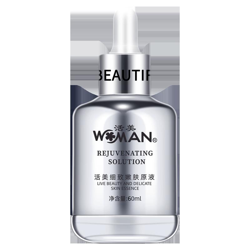 WMAN活美银胖子改善肌肤光泽滋润玻尿酸烟酰胺熊果苷面部精华液