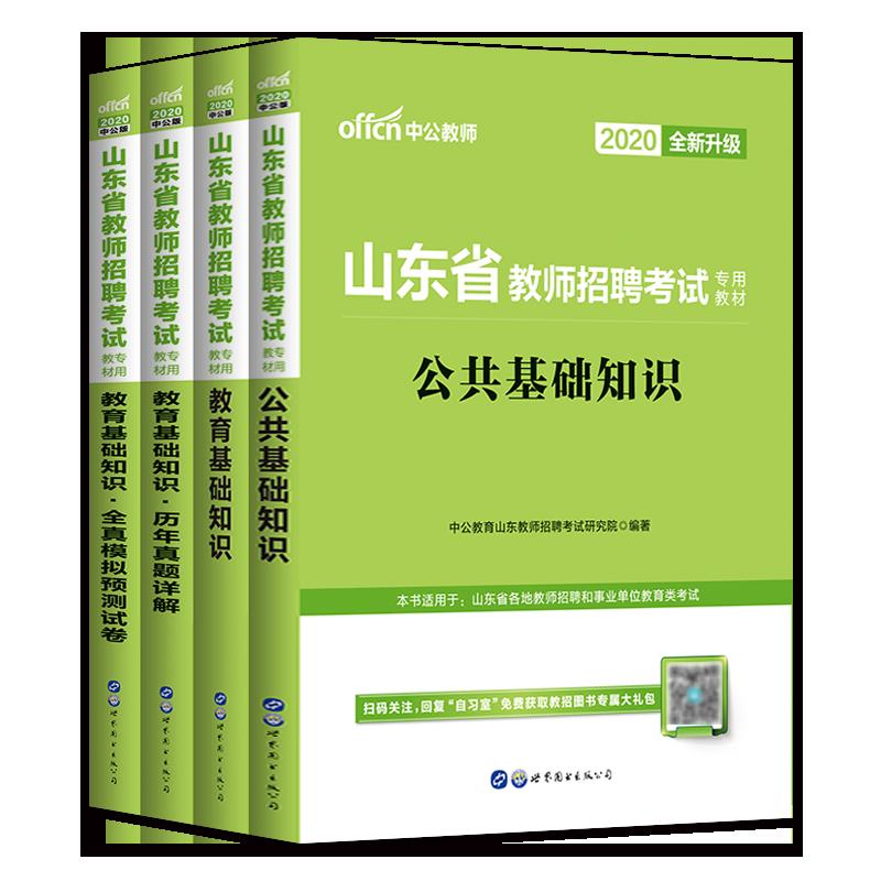 中公教育2020山东教师招聘考试题库