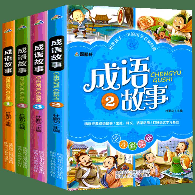 中华成语故事大全4册注音版故事书