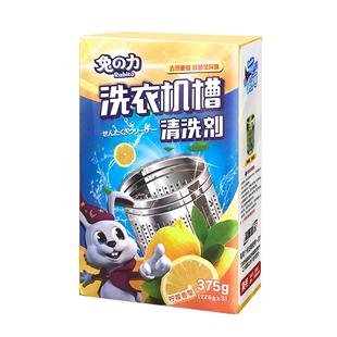 兔の力洗衣机槽家用全自动除垢剂