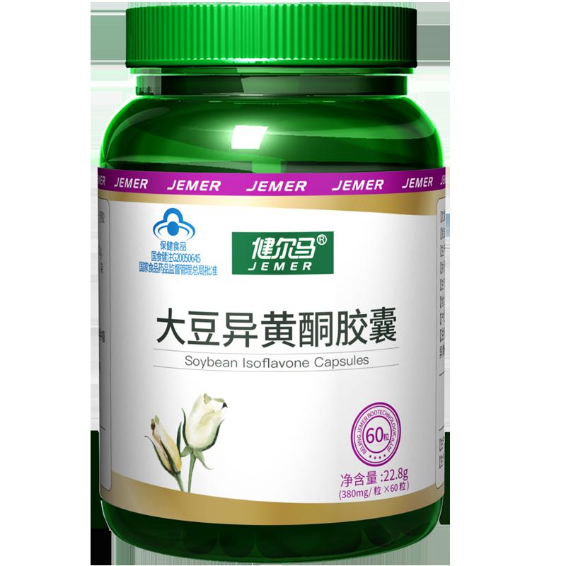 买2发4健尔马大豆异黄酮胶囊补充植物雌激素更年期女营养卵巢月经