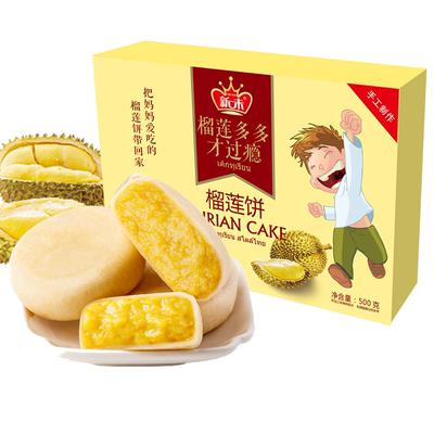 新味榴莲饼糕点休闲零食500g800g16枚传统手工闽台风味榴莲酥礼盒