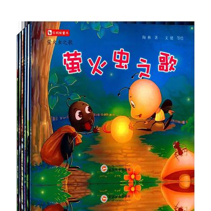 【全套6册】萤火虫之歌童书0-1-2-3-4-5-6周岁儿童故事书阅读情商教育幼儿园睡前漫画故事书语言训练启蒙亲子早教阅读物宝宝图书
