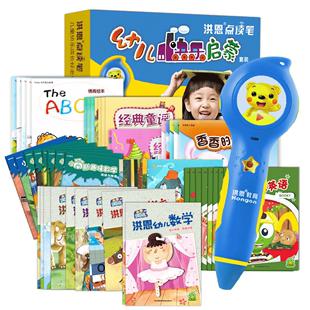 洪恩16G點讀筆早教機套裝幼兒園幼小銜接小學直通車學習73冊教材