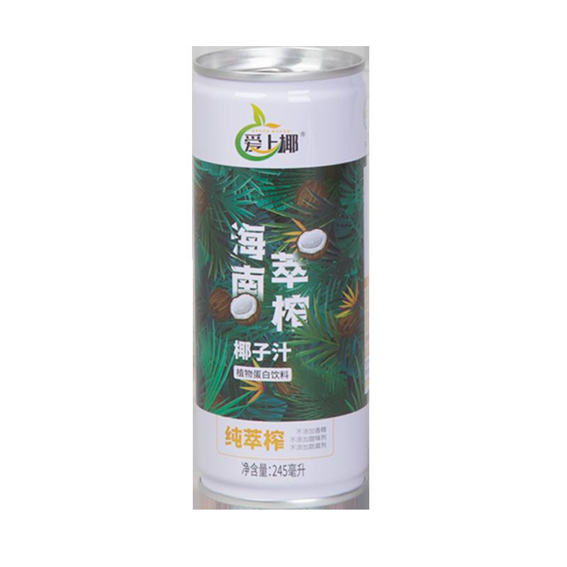 海南爱上椰萃榨椰子汁245ml*6罐植物蛋白饮料生榨椰汁饮品整箱