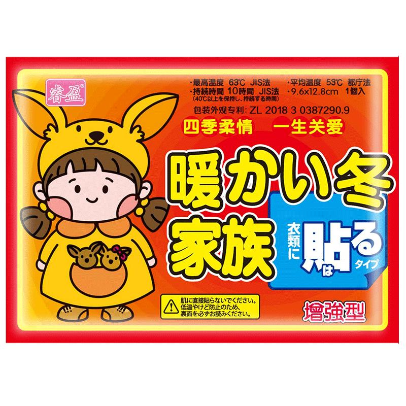 【睿盈】自发热暖贴暖宝宝贴30片