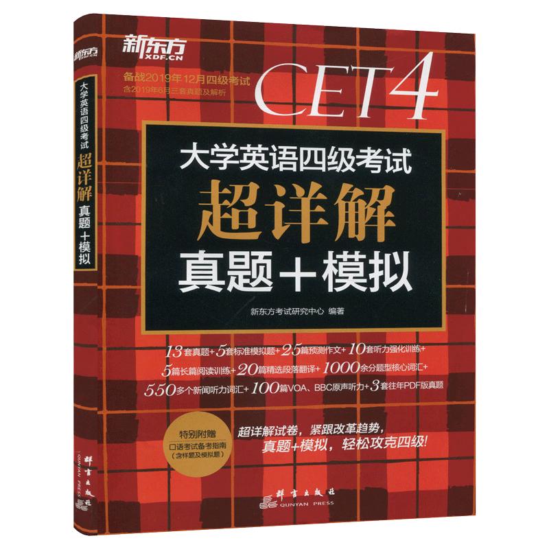 新东方2020年12月大学英语四级真题