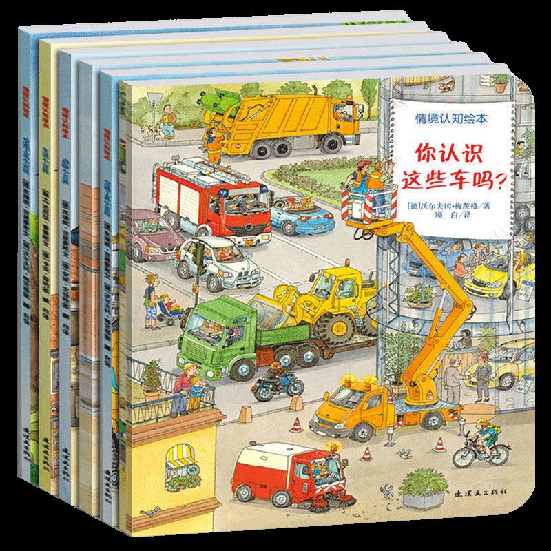 你认识这些车吗 德国经典情境认知绘本 情景系列全套6册 幼儿动物交通工具农场小百科图书儿童书籍3-6岁宝宝男孩汽车工程车读物书