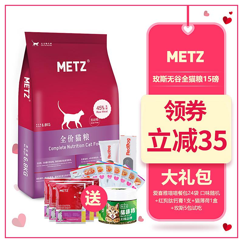 腐败猫-METZ玫斯天然无谷全猫粮成猫粮幼猫粮猫主粮15磅 包邮