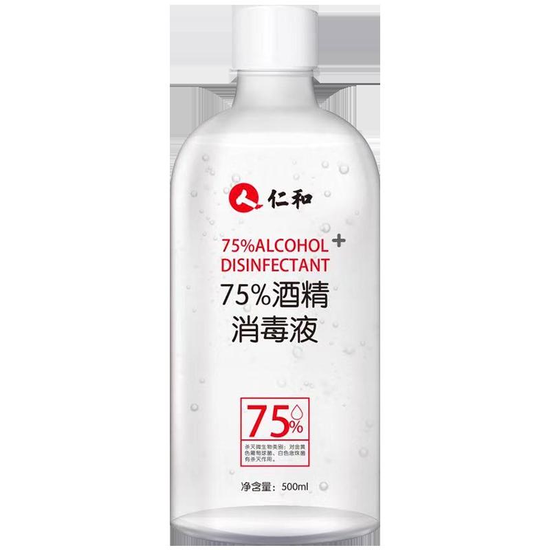 仁和酒精75度乙醇家用杀菌清洁皮肤消毒水喷雾复工消毒液免手洗